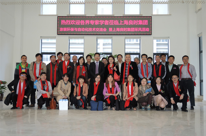 2013 Surface process business coating environment protection and automatic technology exchange is held in Liangshi.