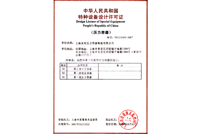 Special Equipment Device License (D1, D2 class pressure vessel container design)