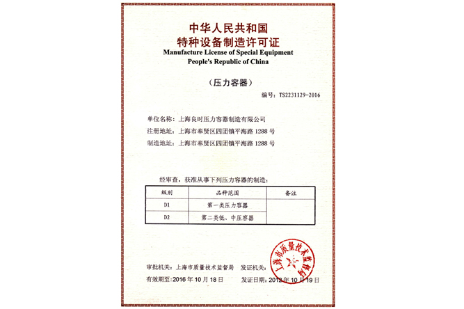 Special Equipment Device License (D1, D2 class pressure vessel container manufacture)
