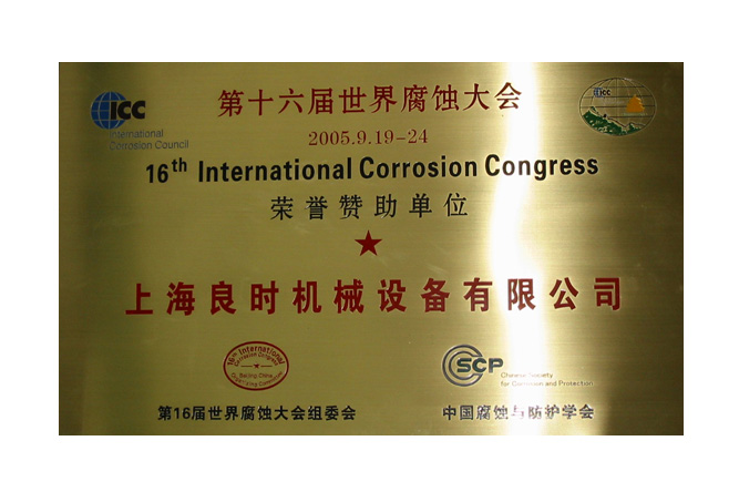 The honor sponsorship unit of Sixteenth World Corrosion Convention