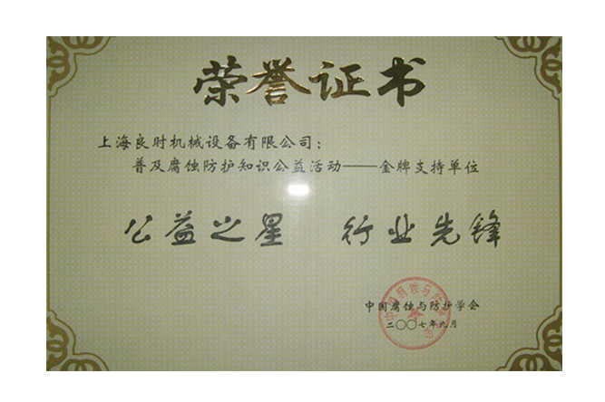 The star of Welfare, Industry pioneer Honor Certificate