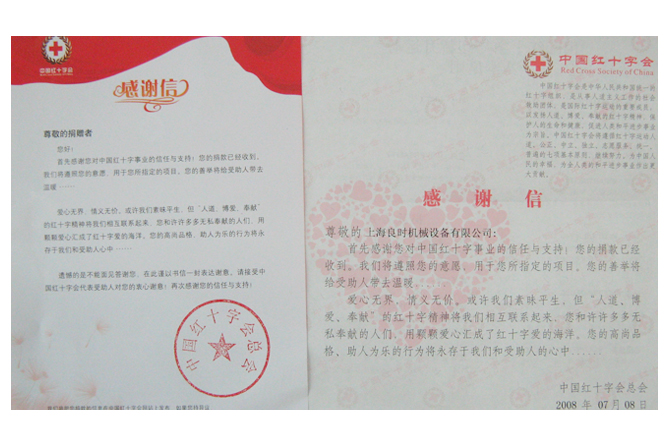 5.12 Wenchuan Earthquake Donation Red Cross Certificate